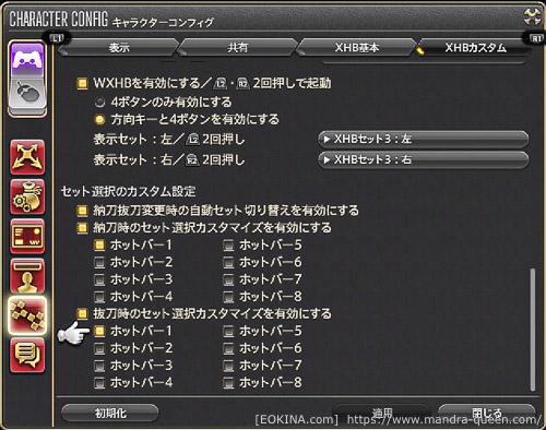 納刀時、抜刀時共にクロスホットバー1が表示されるように変更されたXHBカスタム画面