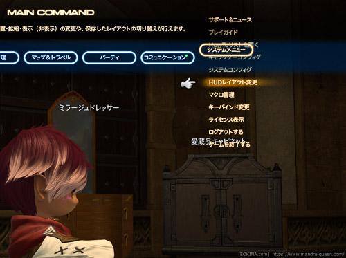 HUDレイアウト変更の設定画面を開く場所を示したスクリーンショット