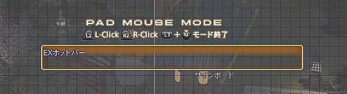 コントローラー(パッド)でマウスカーソルを操作することができるパッドマウスモード