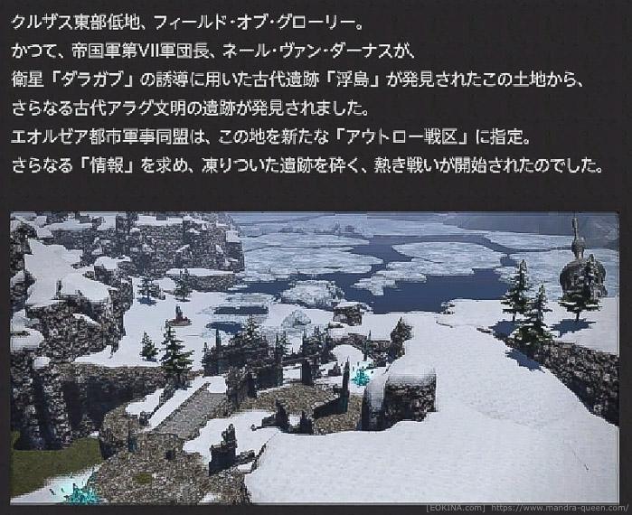 PvPフロントライン、砕氷戦のフィールドガイド