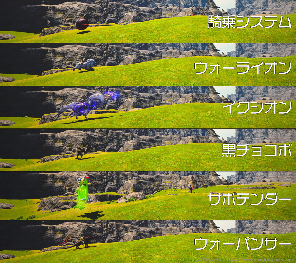 日中のアジムステップでマウント(騎乗システム、ウォーライオン、イクシオン、黒チョコボ、サボテンダーエンペラドール、ウォーパンサー)を比較した画像。