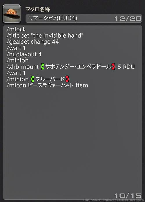 装備の変更と同時に、ミニオン、マウント、称号、HUDレイアウトなどをまとめて変更するマクロ