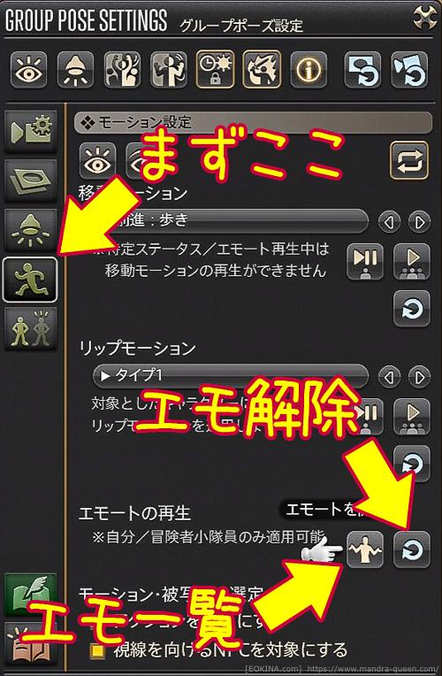 グループポーズ中のエモート一覧表示とその解除ボタン