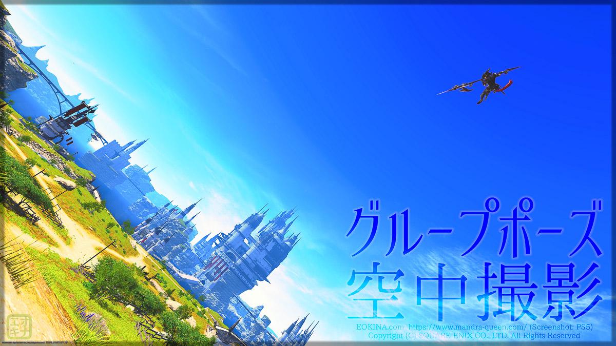 リムサ・ロミンサの街を背景に空高く飛び上がっている竜騎士