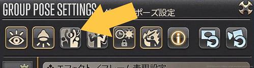 グループポーズの全体モーションストップボタン