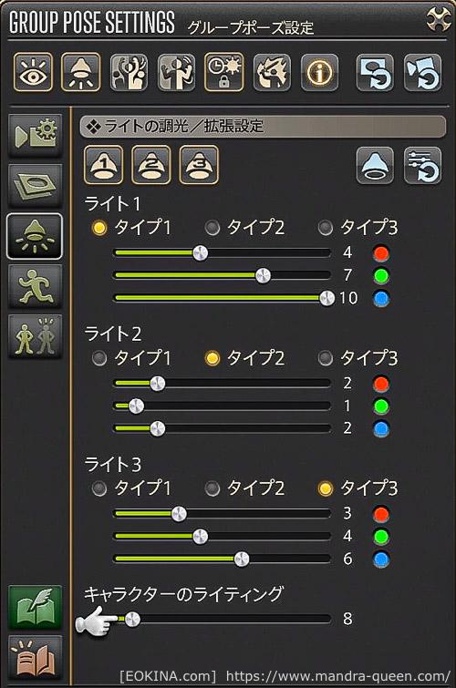 グルポのライト設定画面