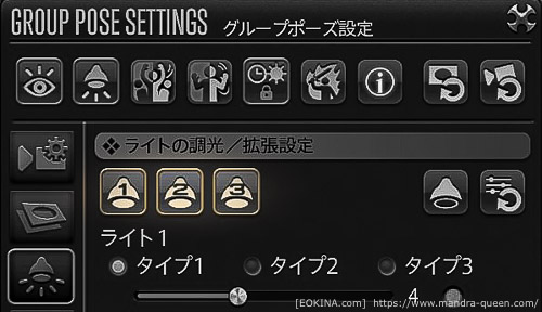 グループポーズでライトを設置するためのライトのボタン1〜3