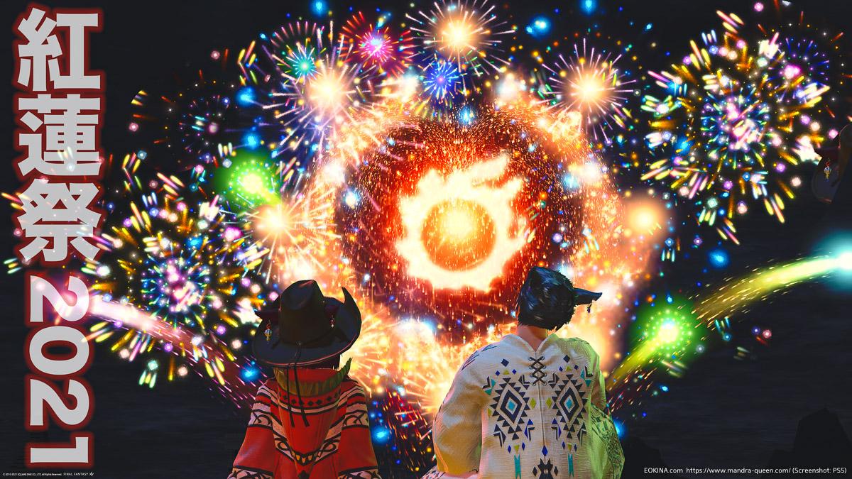 夏のシーズナルイベント「紅蓮祭2021」の花火を眺めるミコッテ2人