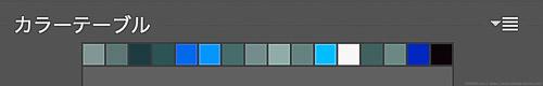 上の「16色」で使用している色のカラーテーブル