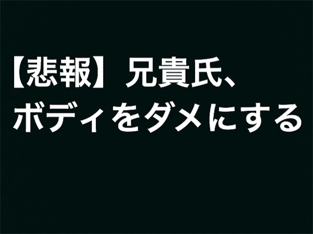 f:id:Aniki_the_power:20171219170746j:image