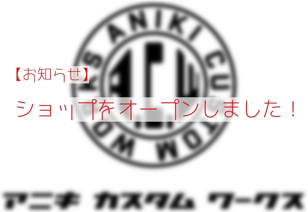 f:id:Aniki_the_power:20190820080946j:image
