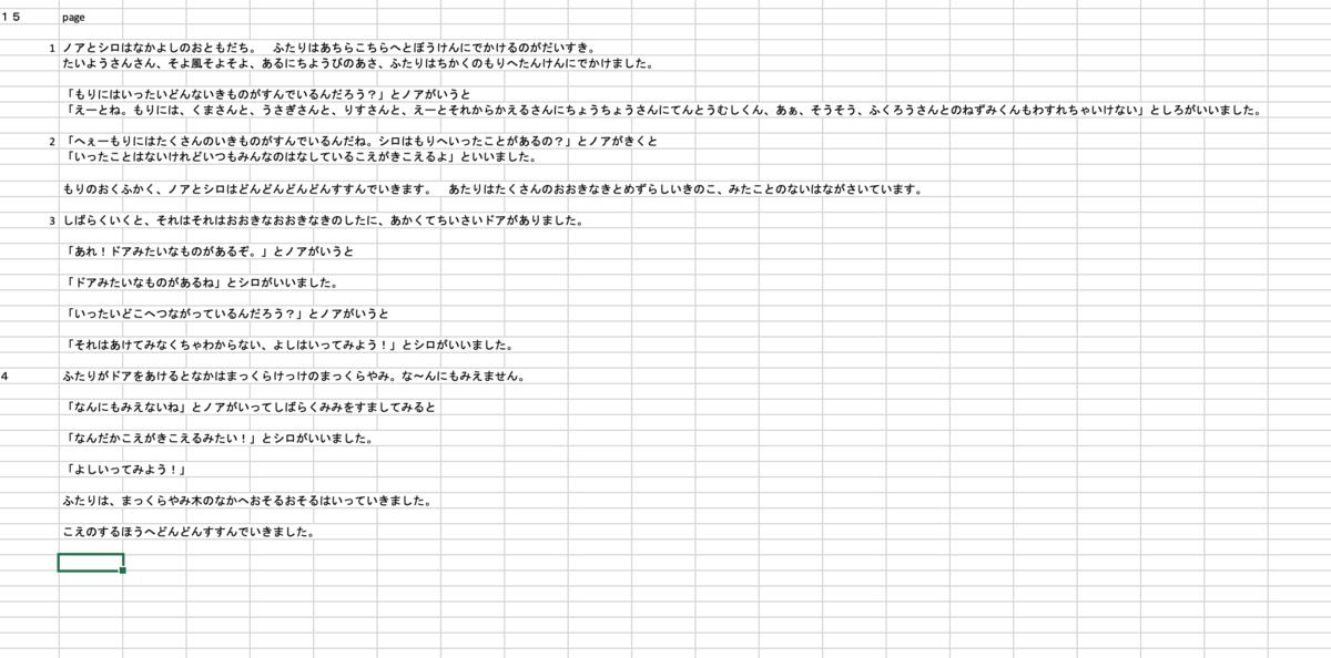 f:id:AnimalNZ:20210929164753p:plain