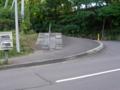 坂道三叉路2