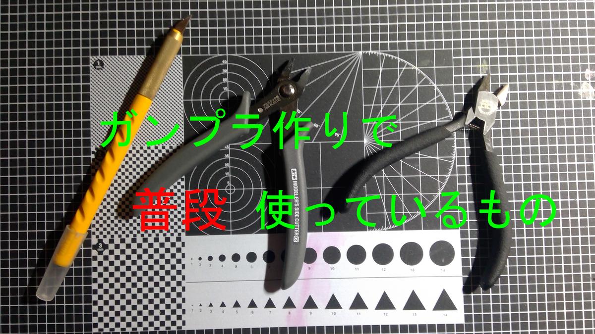 f:id:Aoba31:20210803211029j:plain