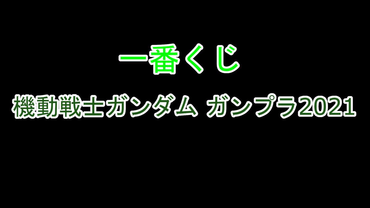 f:id:Aoba31:20210905094323j:plain