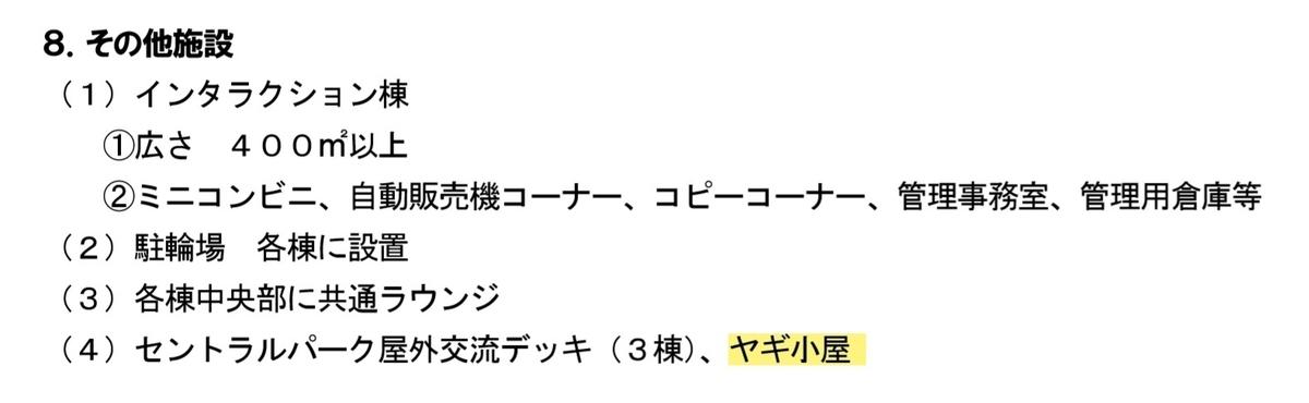 f:id:Aobayama_UH:20200626231401j:plain