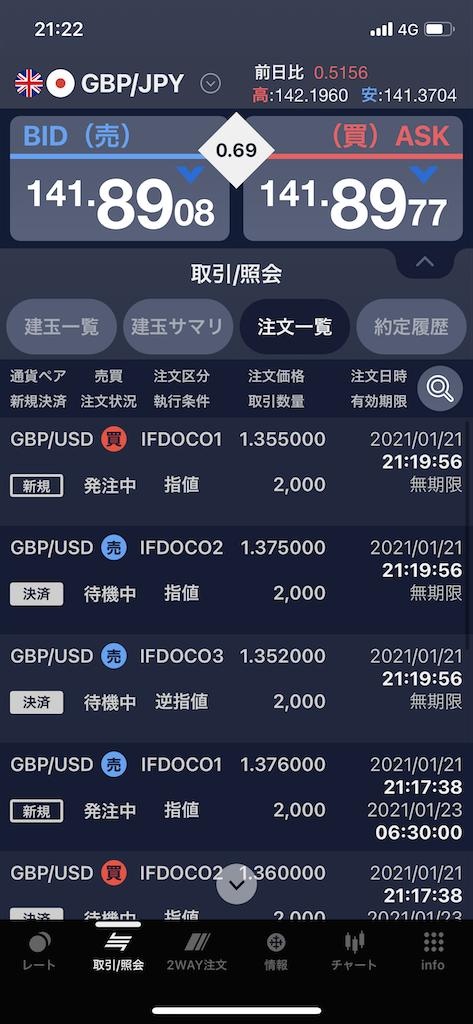 f:id:Aobuta:20210122012337p:image
