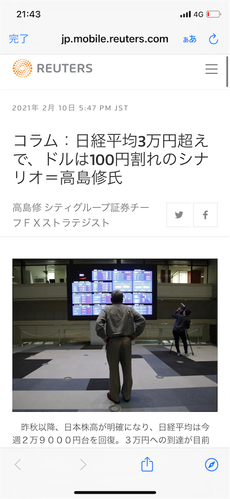 f:id:Aobuta:20210210214410p:image