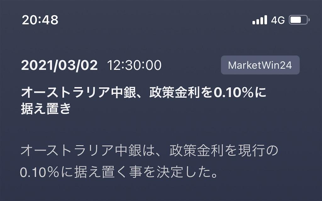 f:id:Aobuta:20210302204935j:image
