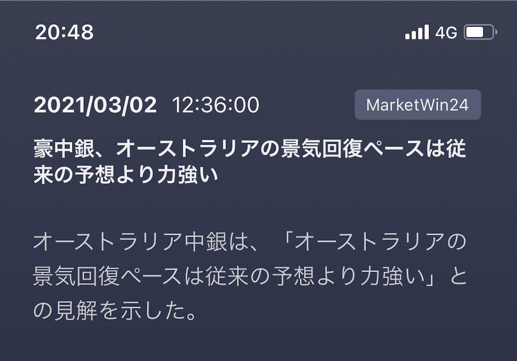 f:id:Aobuta:20210302204938j:image
