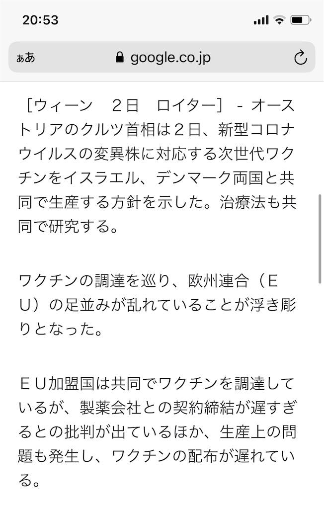 f:id:Aobuta:20210302205413j:image