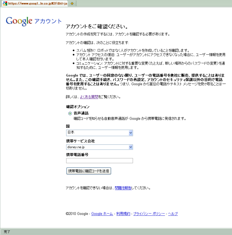 いつのまにかGoogleアカウントを作るのに携帯が必要になっていた・・・