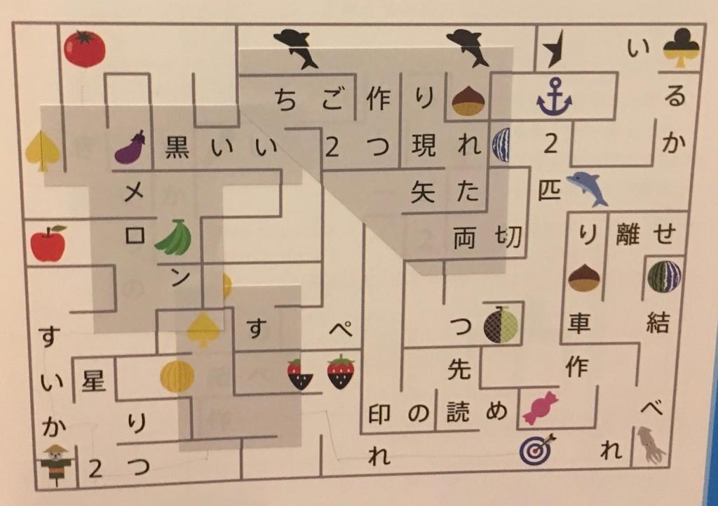 f:id:Aoi_TSK:20181208164455j:plain