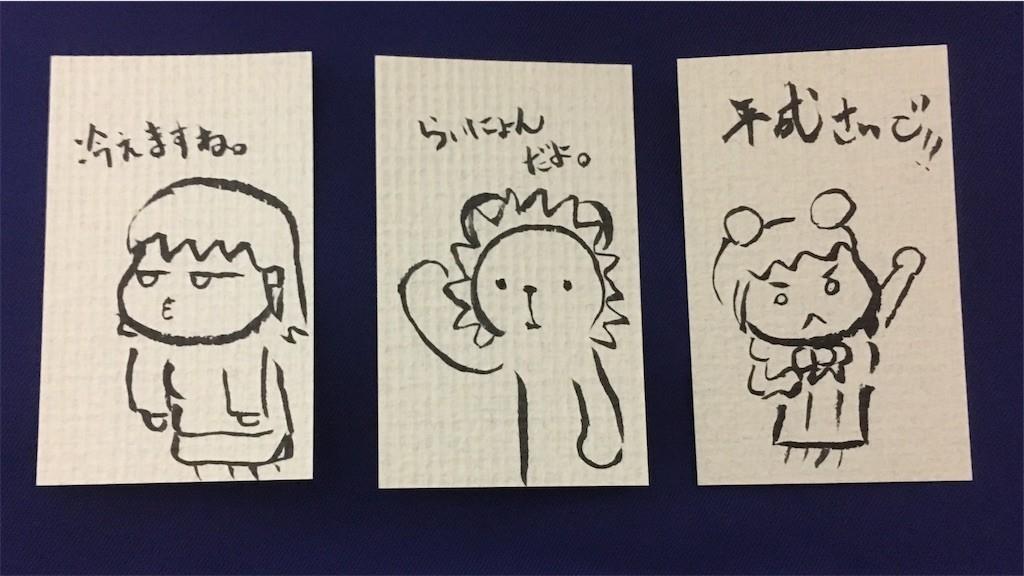 f:id:Aoi_TSK:20181230234255j:image