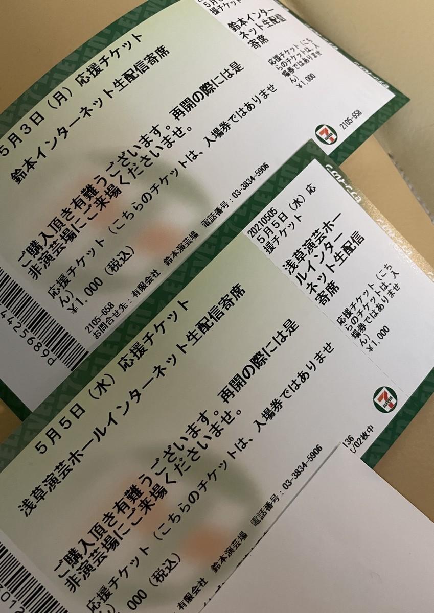 f:id:Aoi_TSK:20210504202614j:plain