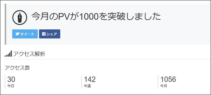 f:id:Aoiyume:20170628180038p:plain