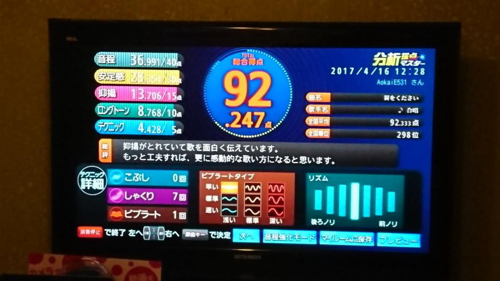 f:id:AokaiE531:20170422114855j:plain