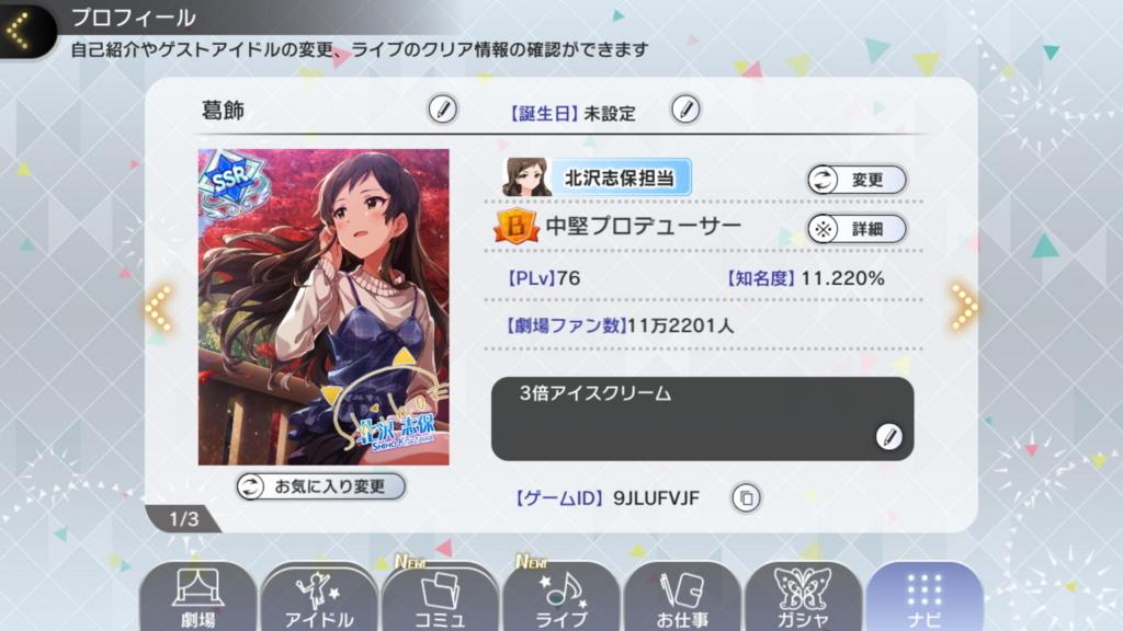 f:id:AokaiE531:20180309183142j:plain