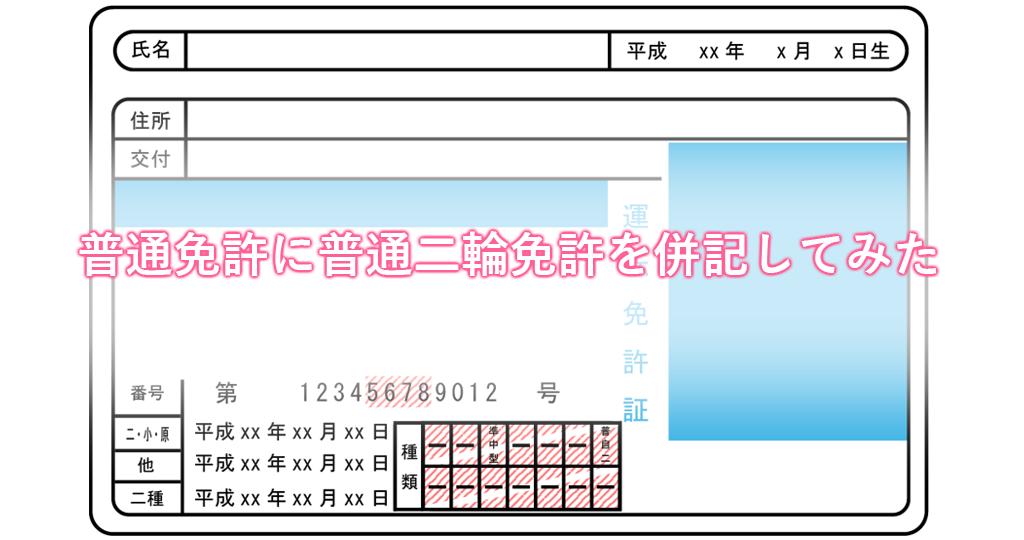f:id:AonaSuzutsuki:20170828170604p:plain