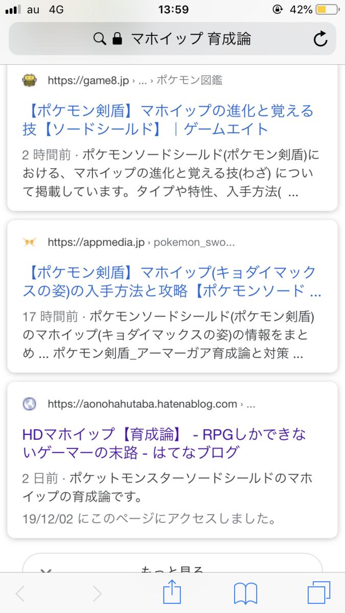 マホイップ 育成 論 剣 盾 ポケモン