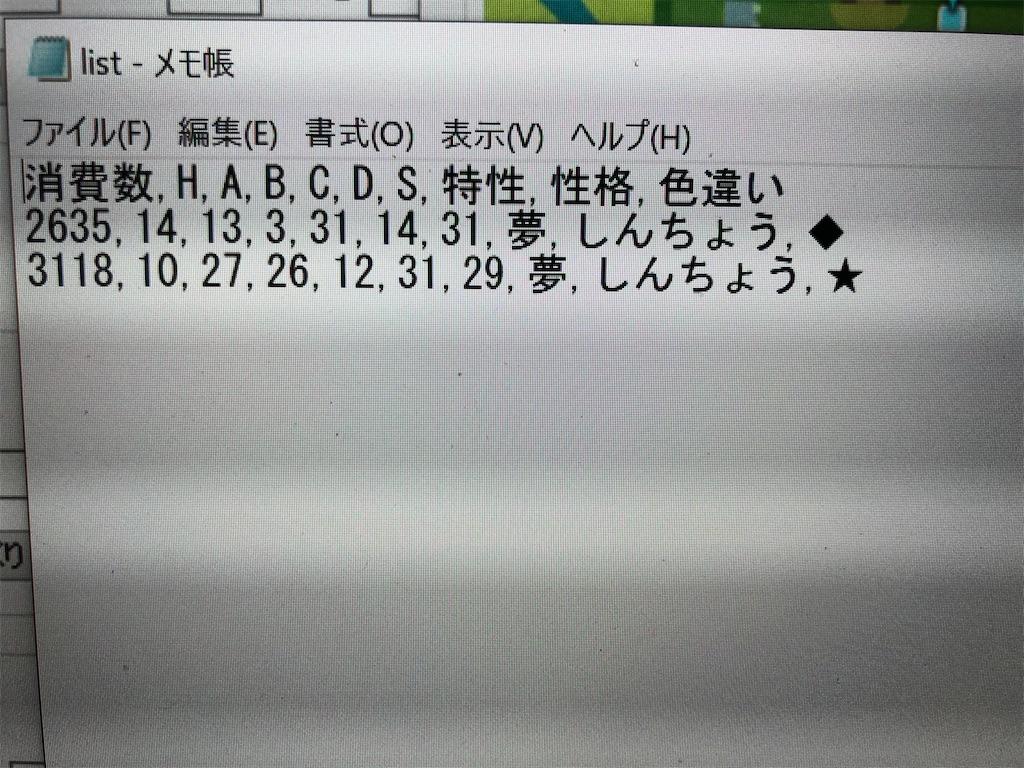 f:id:AonohaHutaba:20200123200137j:image