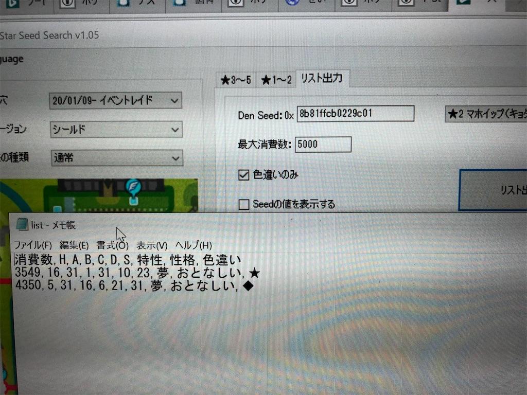 f:id:AonohaHutaba:20200126121454j:image