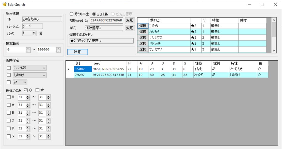f:id:AonohaHutaba:20200916125243p:plain