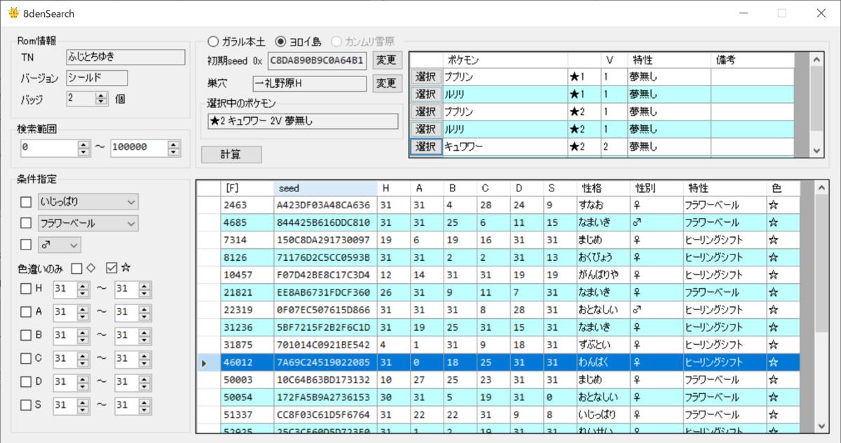 f:id:AonohaHutaba:20200916125352p:plain