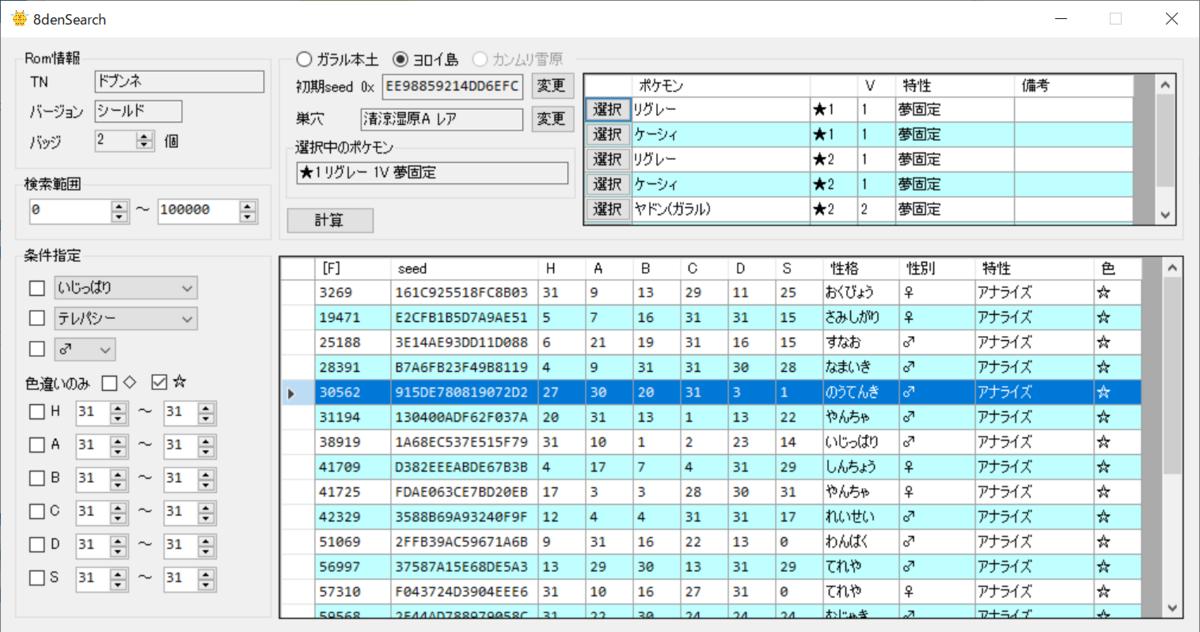 f:id:AonohaHutaba:20200916125507p:plain