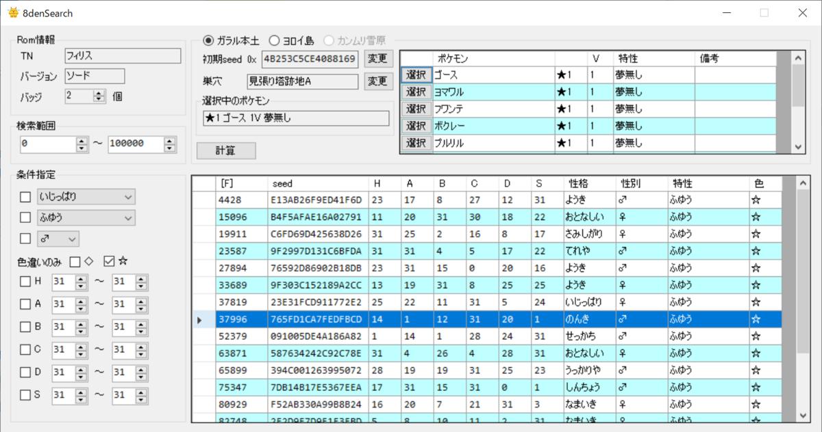 f:id:AonohaHutaba:20200926124347p:plain