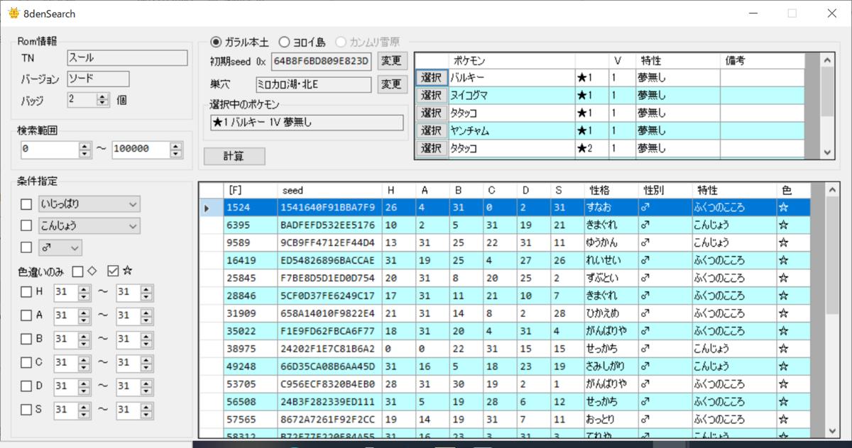 f:id:AonohaHutaba:20200926124453p:plain