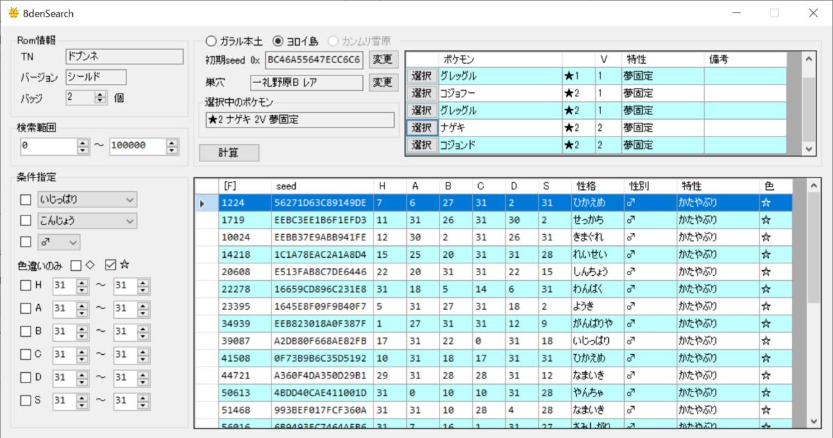f:id:AonohaHutaba:20200926124546p:plain