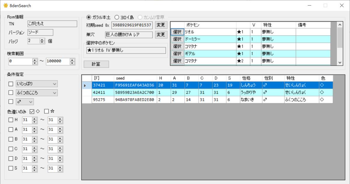 f:id:AonohaHutaba:20200927170947p:plain