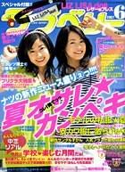 f:id:Aoya_Yu-i:20070502162958j:image
