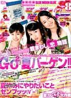 f:id:Aoya_Yu-i:20070702191333j:image