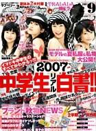f:id:Aoya_Yu-i:20070806191017j:image