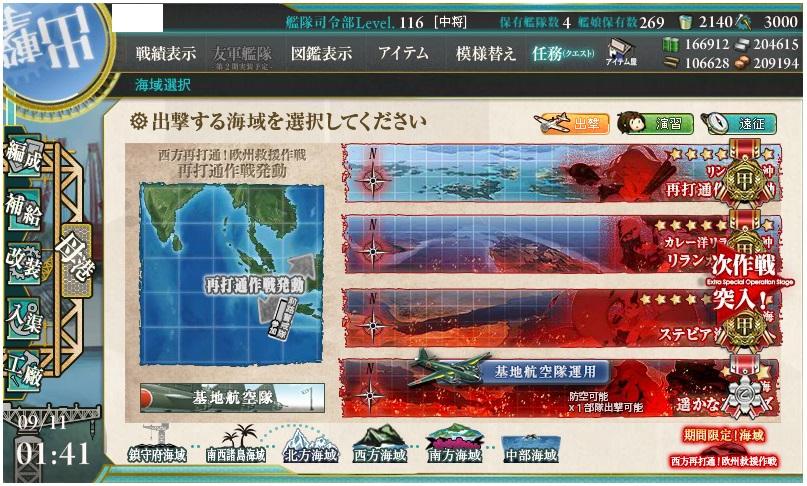 f:id:AozoraMakoto:20170917184713j:plain