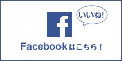 山脇幸美 Facebook