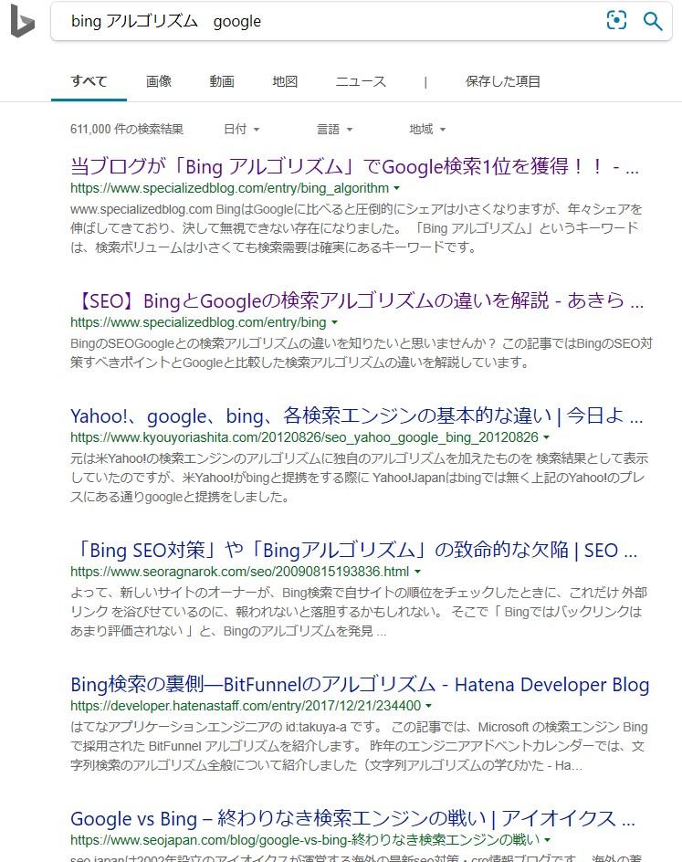 Bing アルゴリズム