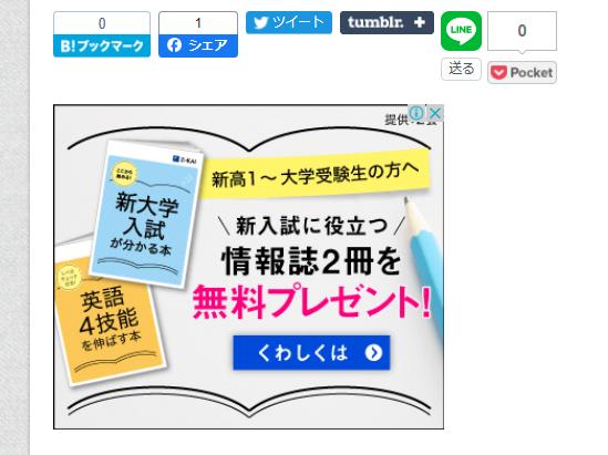 はてなブログ 広告